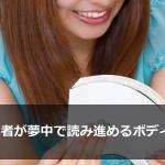 読者が夢中で読み進めるボディコピーの書き方