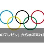 「オリンピックのプレゼン」から学ぶ売れるストーリー戦略