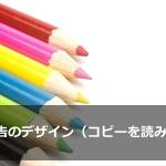 レスポンス広告のデザイン(コピーを読みやすくする方法)