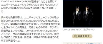 CHAGE and ASKAおよびASKA作品、出荷停止&回収へ