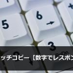 売れるキャッチコピー【数字でレスポンスアップ】